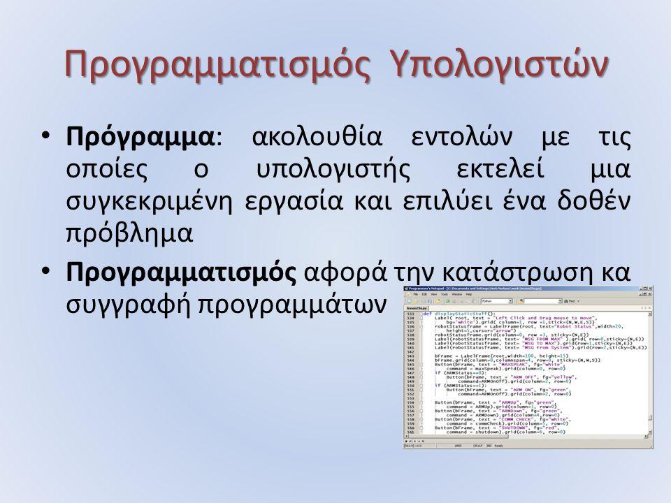 Προγραμματισμός Υπολογιστών Πρόγραμμα: ακολουθία εντολών με τις οποίες ο υπολογιστής εκτελεί μια συγκεκριμένη εργασία και επιλύει ένα δοθέν πρόβλημα Προγραμματισμός αφορά την κατάστρωση κα συγγραφή προγραμμάτων