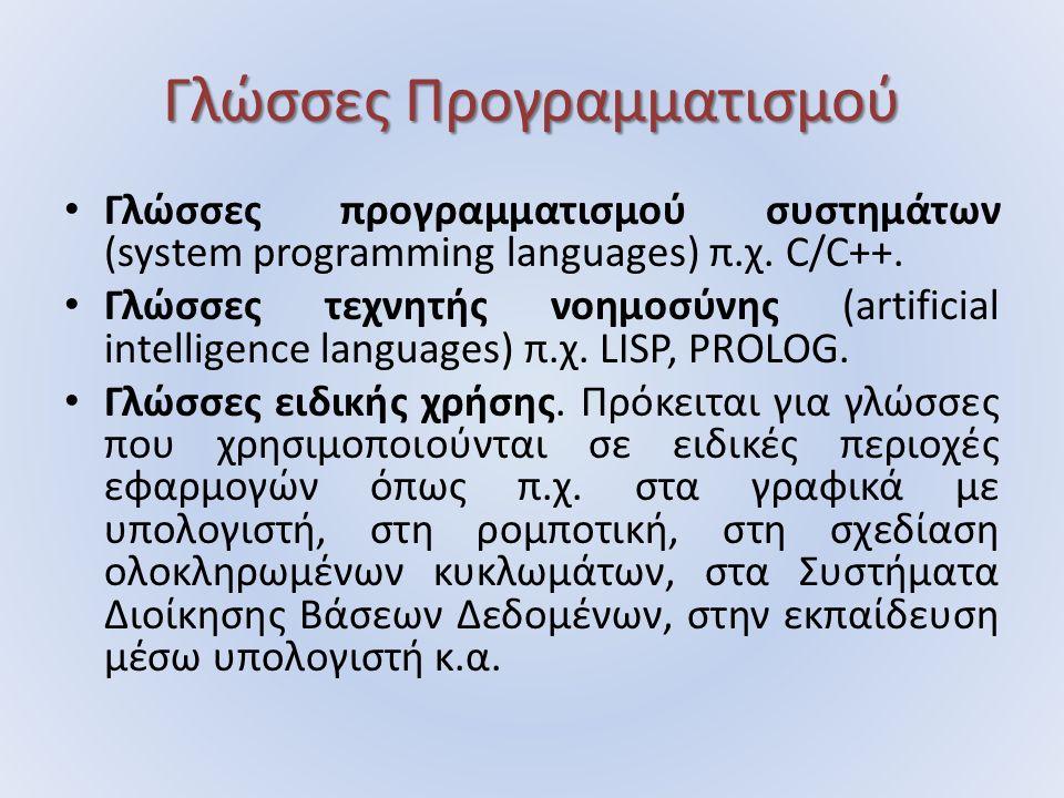 Γλώσσες Προγραμματισμού Γλώσσες προγραμματισμού συστημάτων (system programming languages) π.χ. C/C++. Γλώσσες τεχνητής νοημοσύνης (artificial intellig