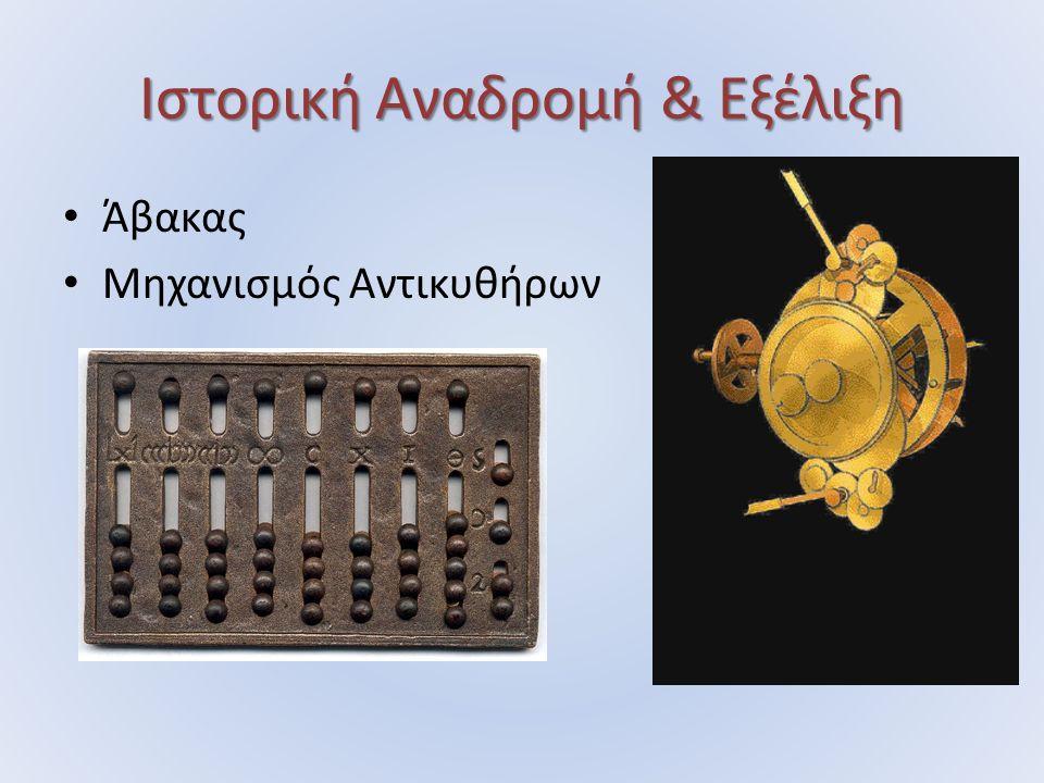 Ιστορική Αναδρομή & Εξέλιξη Άβακας Μηχανισμός Αντικυθήρων