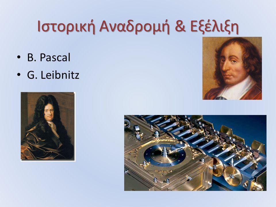 Ιστορική Αναδρομή & Εξέλιξη B. Pascal G. Leibnitz