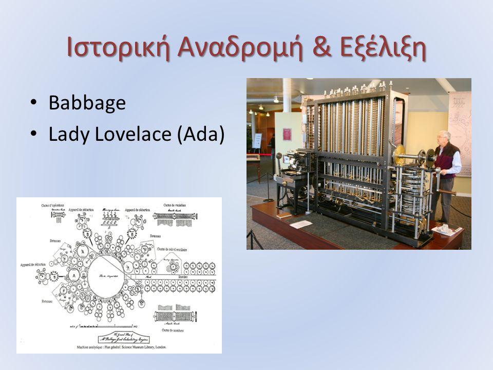 Ιστορική Αναδρομή & Εξέλιξη Babbage Lady Lovelace (Ada)
