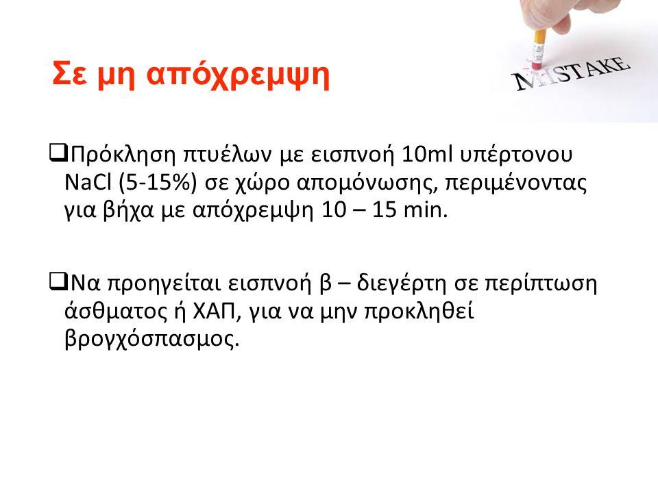 Σε μη απόχρεμψη  Πρόκληση πτυέλων με εισπνοή 10ml υπέρτονου NaCl (5-15%) σε χώρο απομόνωσης, περιμένοντας για βήχα με απόχρεμψη 10 – 15 min.
