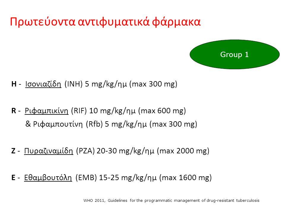 Πρωτεύοντα αντιφυματικά φάρμακα H - Ισονιαζίδη (INH) 5 mg/kg/ημ (max 300 mg) R - Ριφαμπικίνη (RIF) 10 mg/kg/ημ (max 600 mg) & Ριφαμπουτίνη (Rfb) 5 mg/kg/ημ (max 300 mg) Z - Πυραζιναμίδη (PZA) 20-30 mg/kg/ημ (max 2000 mg) E - Εθαμβουτόλη (ΕΜΒ) 15-25 mg/kg/ημ (max 1600 mg) Group 1 WHO 2011, Guidelines for the programmatic management of drug-resistant tuberculosis