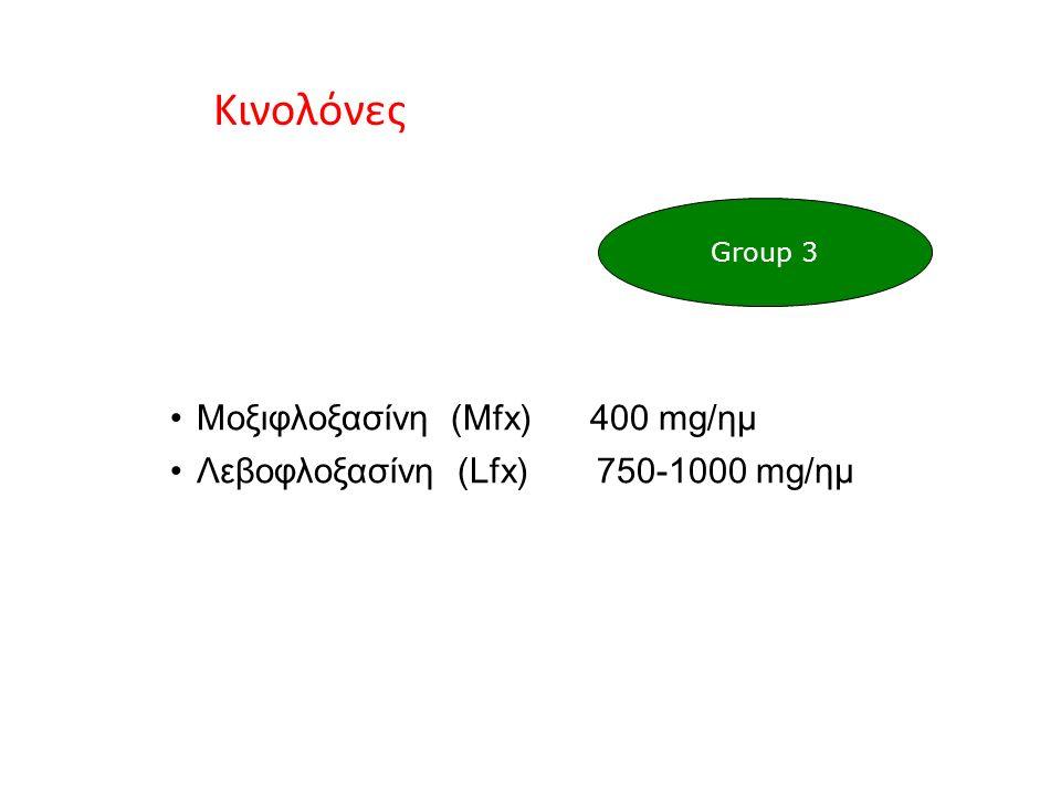 Κινολόνες Μοξιφλοξασίνη (Μfx) 400 mg/ημ Λεβοφλοξασίνη (Lfx) 750-1000 mg/ημ Group 3