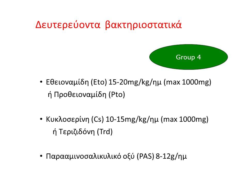 Δευτερεύοντα βακτηριοστατικά Εθειοναμίδη (Eto) 15-20mg/kg/ημ (max 1000mg) ή Προθειοναμίδη (Pto) Κυκλοσερίνη (Cs) 10-15mg/kg/ημ (max 1000mg) ή Τεριζιδόνη (Trd) Παρααμινοσαλικυλικό οξύ (PAS) 8-12g/ημ Group 4
