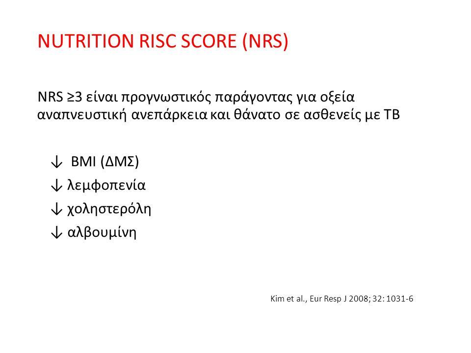 NUTRITION RISC SCORE (NRS) NRS ≥3 είναι προγνωστικός παράγοντας για οξεία αναπνευστική ανεπάρκεια και θάνατο σε ασθενείς με ΤΒ ↓ ΒΜΙ (ΔΜΣ) ↓ λεμφοπενία ↓ χοληστερόλη ↓ αλβουμίνη Kim et al., Eur Resp J 2008; 32: 1031-6