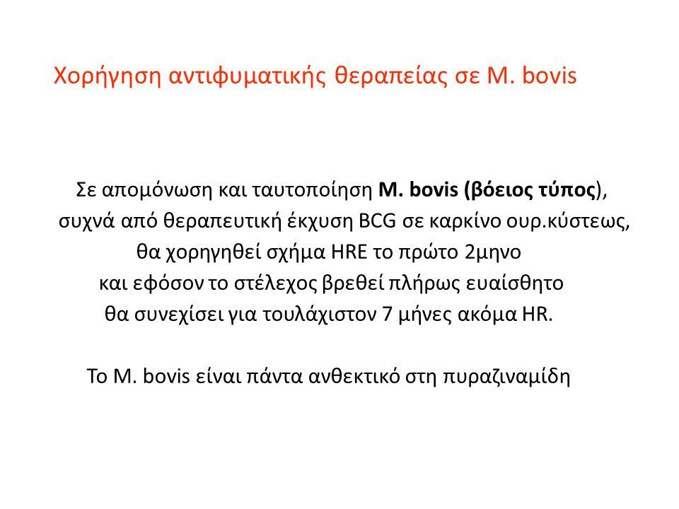 Xορήγηση αντιφυματικής θεραπείας σε Μ. bovis Σε απομόνωση και ταυτοποίηση M. bovis (βόειος τύπος), συχνά από θεραπευτική έκχυση BCG σε καρκίνο ουρ.κύσ