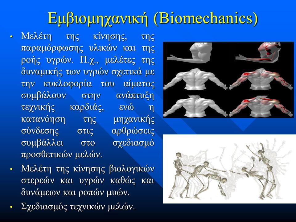 Εμβιομηχανική (Βiomechanics) Μελέτη της κίνησης, της παραμόρφωσης υλικών και της ροής υγρών.