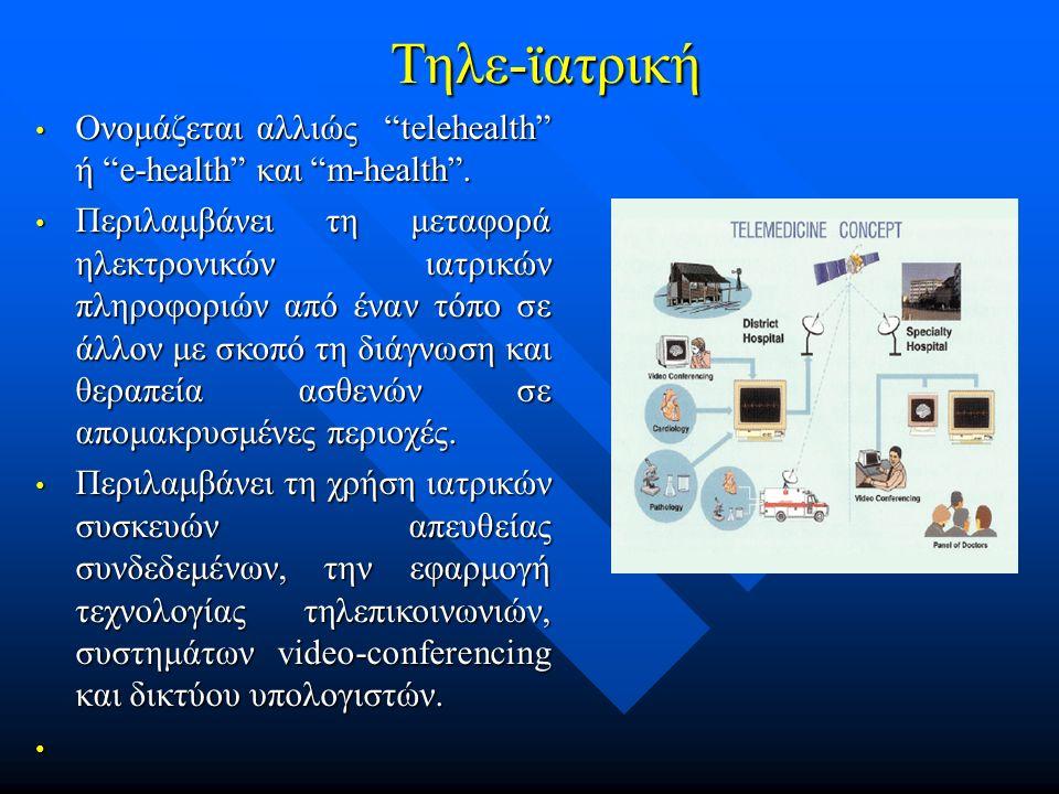 Τηλε-ϊατρική Ονομάζεται αλλιώς telehealth ή e-health και m-health .