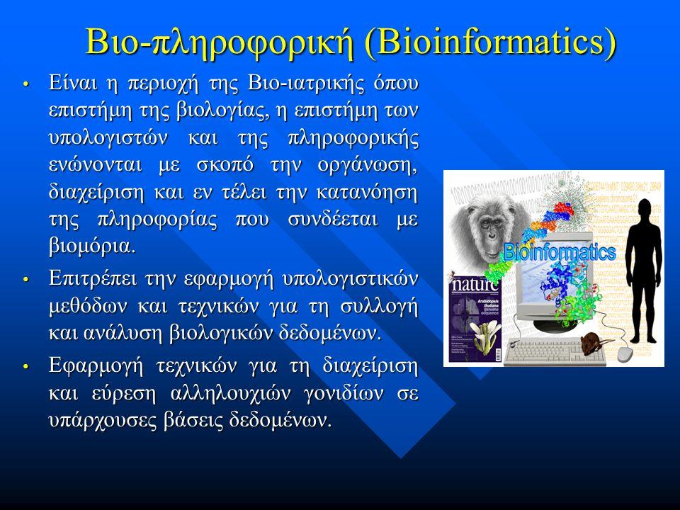 Βιο-πληροφορική (Bioinformatics) Είναι η περιοχή της Βιο-ιατρικής όπου επιστήμη της βιολογίας, η επιστήμη των υπολογιστών και της πληροφορικής ενώνονται με σκοπό την οργάνωση, διαχείριση και εν τέλει την κατανόηση της πληροφορίας που συνδέεται με βιομόρια.