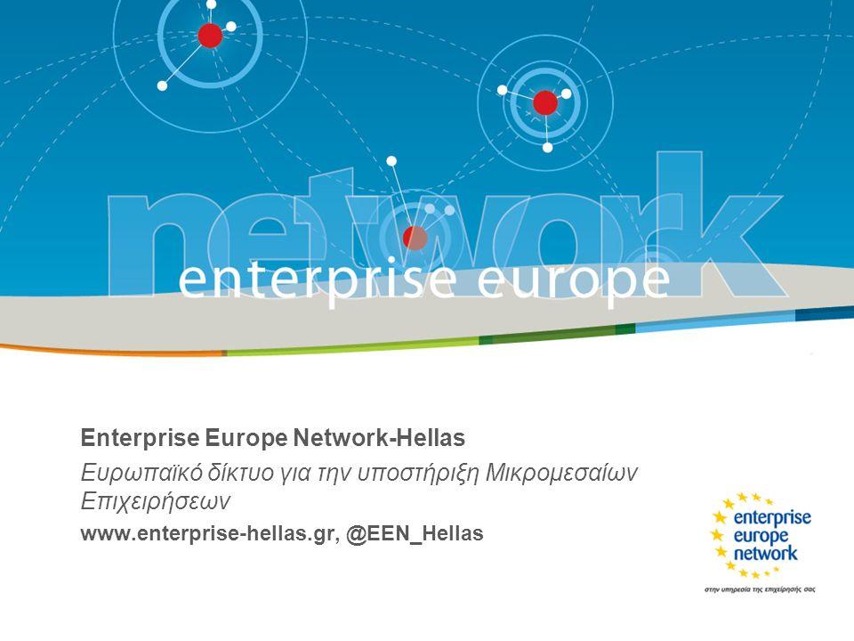 Περίοδος 2013-2014 121 Β2Β & Επιχειρηματικές Αποστολές 1.858 Συμμετοχές 6.365 Συναντήσεις ΕΕΝ-Hellas: Ρεκόρ επιχειρηματικών συναντήσεων (2)