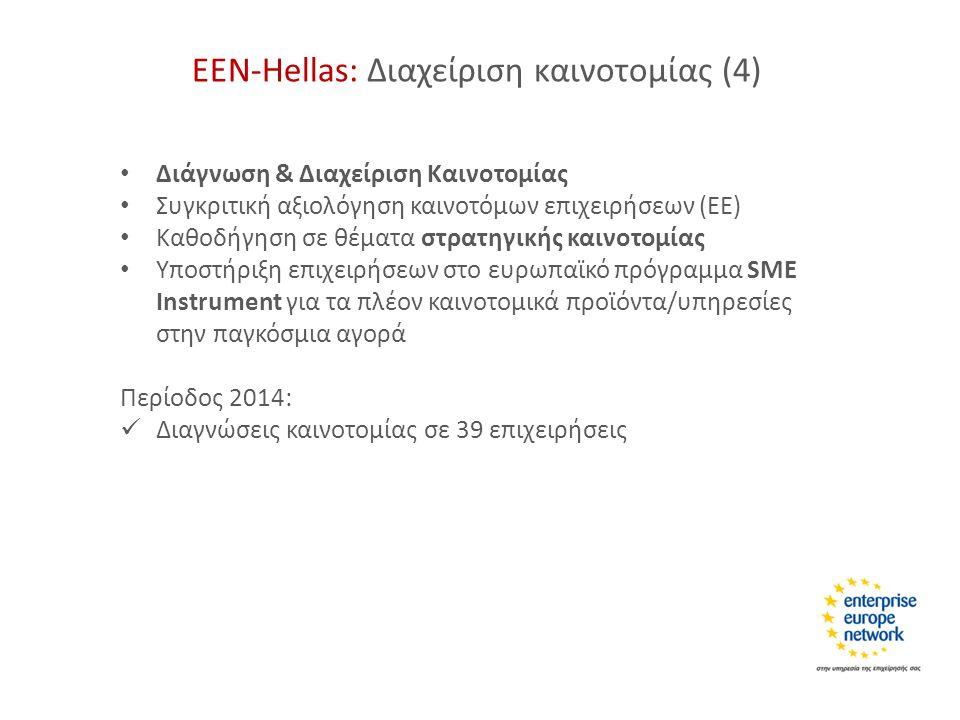 ΕΕΝ-Hellas: Διαχείριση καινοτομίας (4) Διάγνωση & Διαχείριση Καινοτομίας Συγκριτική αξιολόγηση καινοτόμων επιχειρήσεων (ΕΕ) Καθοδήγηση σε θέματα στρατηγικής καινοτομίας Υποστήριξη επιχειρήσεων στο ευρωπαϊκό πρόγραμμα SME Instrument για τα πλέον καινοτομικά προϊόντα/υπηρεσίες στην παγκόσμια αγορά Περίοδος 2014: Διαγνώσεις καινοτομίας σε 39 επιχειρήσεις