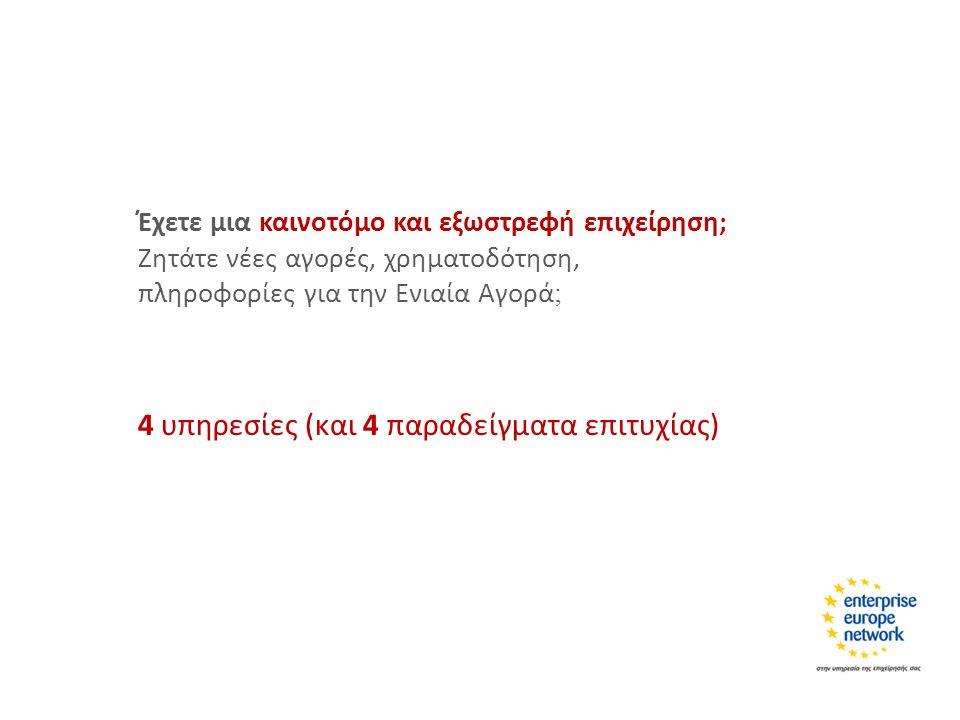 ΕΕΝ-Hellas: Ποιοί είμαστε Εθνικό & Ευρωπαϊκό δίκτυο Δίκτυο επιχειρηματικότητας & καινοτομίας, 600 οργανισμοί σε >60 χώρες Λειτουργεί με την υποστήριξη της Ευρωπαϊκής Επιτροπής 12 οργανισμοί-εταίροι σε όλη την Ελλάδα, με πολύχρονη εμπειρία σε ευρωπαϊκά δίκτυα: ερευνητικοί οργανισμοί, σύνδεσμοι επιχειρήσεων, επιμελητήρια, αναπτυξιακή εταιρεία Παρέχουμε υπηρεσίες διεθνούς δικτύωσης, τεχνογνωσία, εμπειρία, εξειδικευμένη γνώση της ελληνικής & διεθνούς αγοράς, χωρίς χρέωση Περισσότερες από 550 διακρατικές επιχειρηματικές και τεχνολογικές συνεργασίες (2008-σήμερα)!