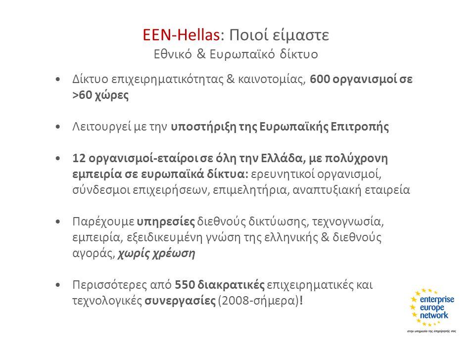 ΕΕΝ-Hellas: Ποιοί είμαστε Εθνικό & Ευρωπαϊκό δίκτυο Δίκτυο επιχειρηματικότητας & καινοτομίας, 600 οργανισμοί σε >60 χώρες Λειτουργεί με την υποστήριξη