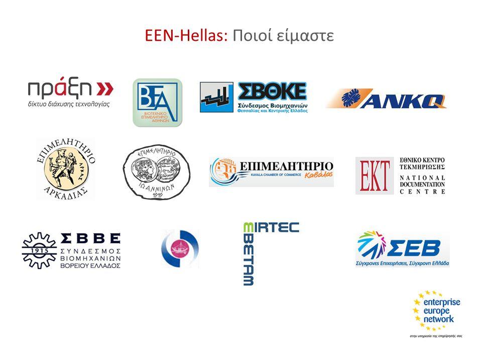 ΕΕΝ-Hellas: Ποιοί είμαστε
