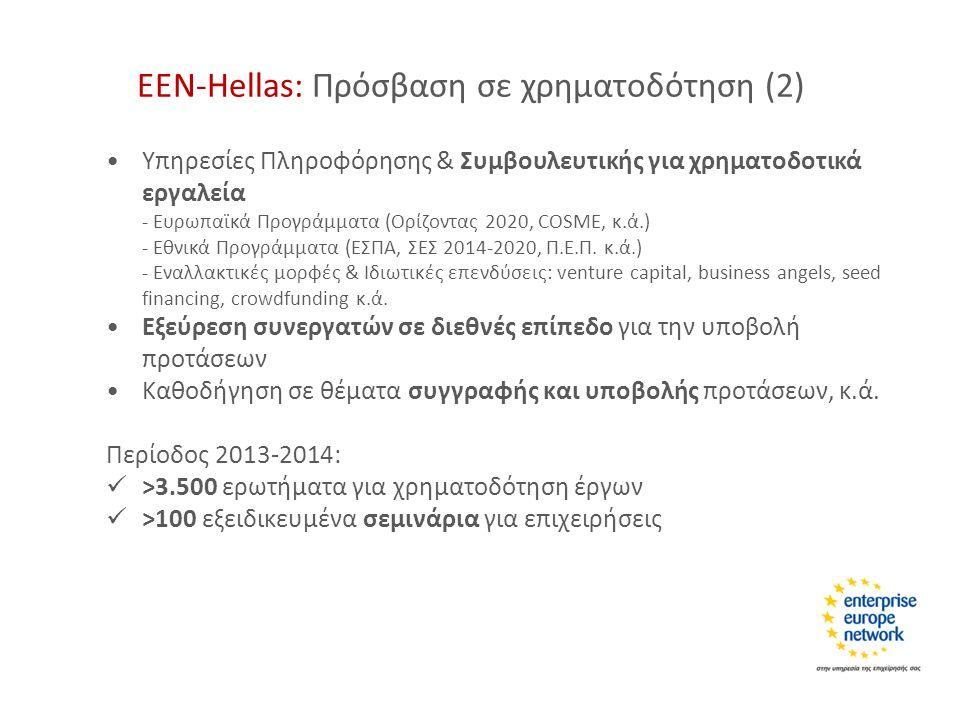 ΕΕΝ-Hellas: Πρόσβαση σε χρηματοδότηση (2) Υπηρεσίες Πληροφόρησης & Συμβουλευτικής για χρηματοδοτικά εργαλεία - Ευρωπαϊκά Προγράμματα (Ορίζοντας 2020,