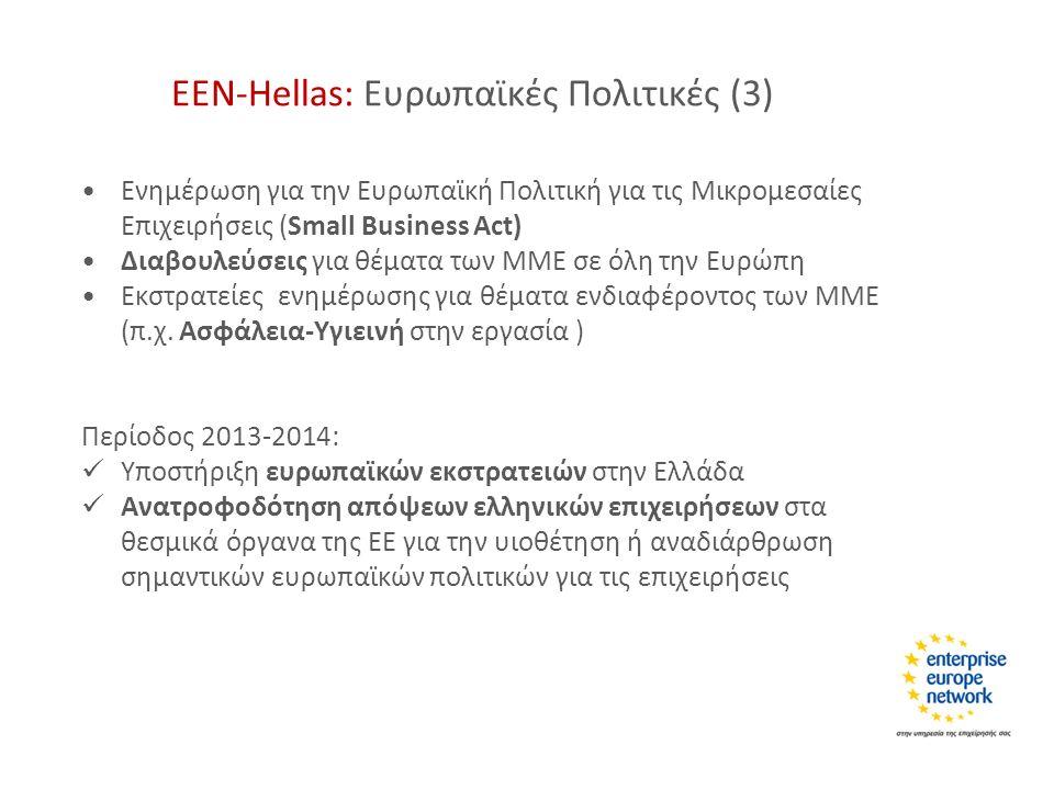 ΕΕΝ-Hellas: Ευρωπαϊκές Πολιτικές (3) Ενημέρωση για την Ευρωπαϊκή Πολιτική για τις Μικρομεσαίες Επιχειρήσεις (Small Business Act) Διαβουλεύσεις για θέμ