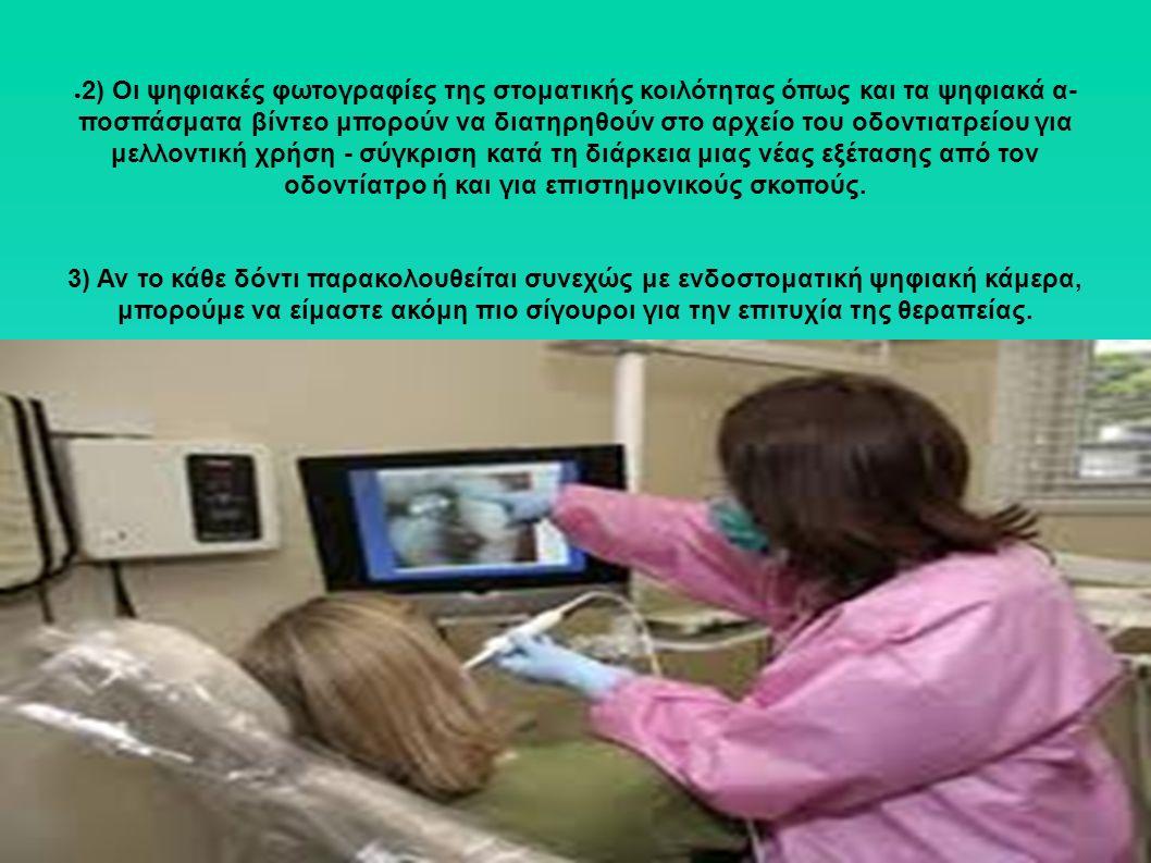● 2) Οι ψηφιακές φωτογραφίες της στοματικής κοιλότητας όπως και τα ψηφιακά α- ποσπάσματα βίντεο μπορούν να διατηρηθούν στο αρχείο του οδοντιατρείου για μελλοντική χρήση - σύγκριση κατά τη διάρκεια μιας νέας εξέτασης από τον οδοντίατρο ή και για επιστημονικούς σκοπούς.