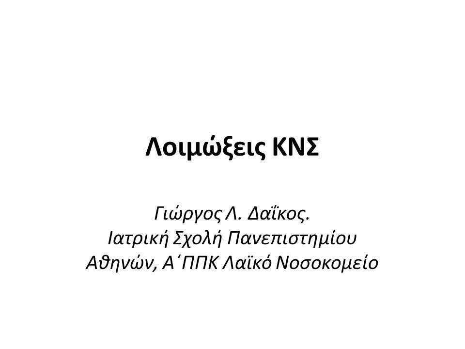 Κλίμακα Βαρύτητας Μικροβιακής Μηνιγγίτιδας Υπόταση Σπασμοί Έκπτωση επιπέδου συνείδησης Peduzzi P Ann Intern Med 1998; 129: 862-9