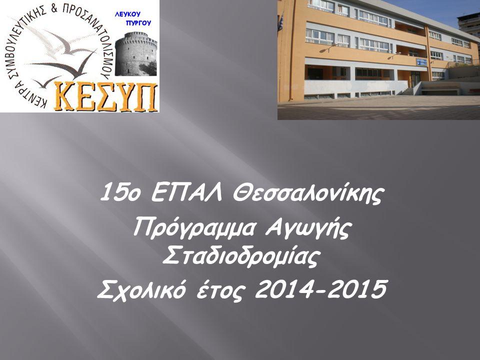 15o ΕΠΑΛ Θεσσαλονίκης Πρόγραμμα Αγωγής Σταδιοδρομίας Σχολικό έτος 2014-2015
