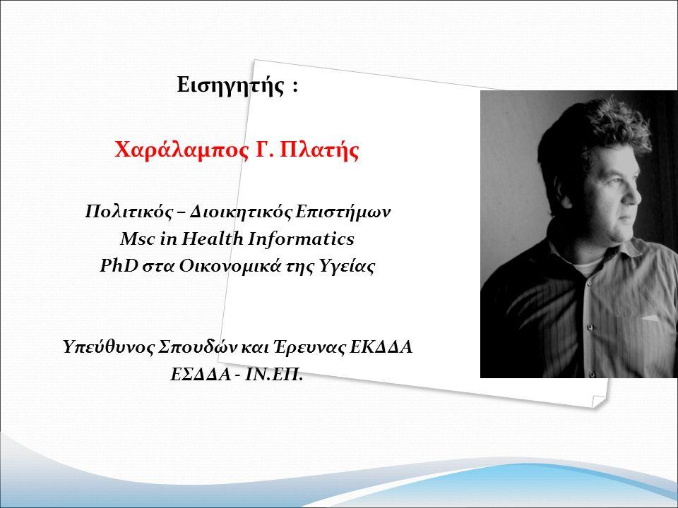 Εισηγητής : Χαράλαμπος Γ.