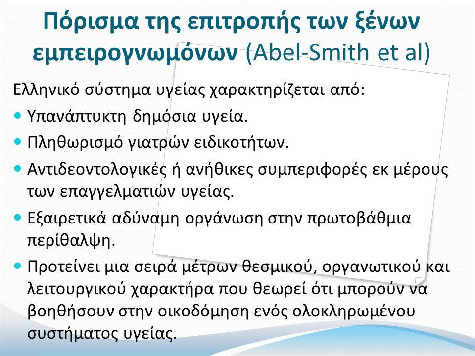 Πόρισμα της επιτροπής των ξένων εμπειρογνωμόνων (Abel-Smith et al) Ελληνικό σύστημα υγείας χαρακτηρίζεται από: Υπανάπτυκτη δημόσια υγεία.