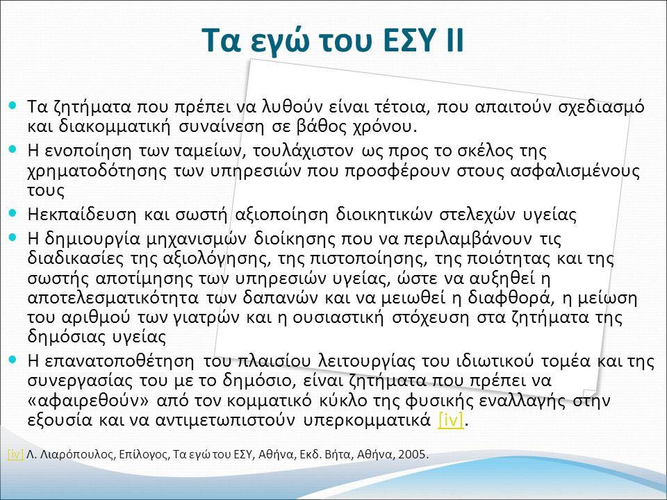 Τα εγώ του ΕΣΥ II Τα ζητήματα που πρέπει να λυθούν είναι τέτοια, που απαιτούν σχεδιασμό και διακομματική συναίνεση σε βάθος χρόνου.