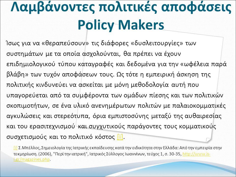 Λαμβάνοντες πολιτικές αποφάσεις Policy Makers Ίσως για να «θεραπεύσουν» τις διάφορες «δυσλειτουργίες» των συστημάτων με τα οποία ασχολούνται, θα πρέπει να έχουν επιδημιολογικού τύπου καταγραφές και δεδομένα για την «ωφέλεια παρά βλάβη» των τυχόν αποφάσεων τους.