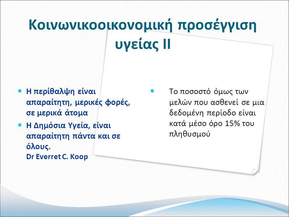 Κοινωνικοοικονομική προσέγγιση υγείας II Η περίθαλψη είναι απαραίτητη, μερικές φορές, σε μερικά άτομα Η Δημόσια Υγεία, είναι απαραίτητη πάντα και σε όλους.