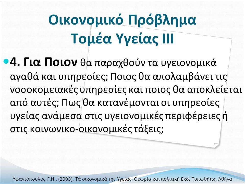 Οικονομικό Πρόβλημα Τομέα Υγείας ΙΙΙ 4.