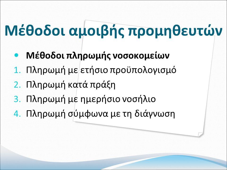 Μέθοδοι αμοιβής προμηθευτών Μέθοδοι πληρωμής νοσοκομείων 1.