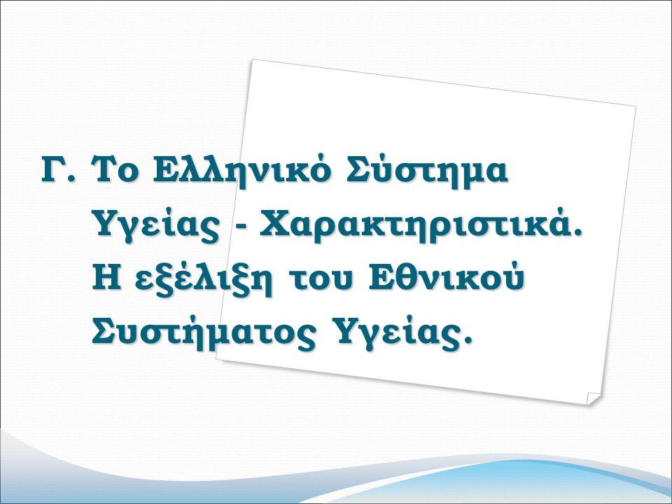 Γ. Το Ελληνικό Σύστημα Υγείας - Χαρακτηριστικά. Υγείας - Χαρακτηριστικά.