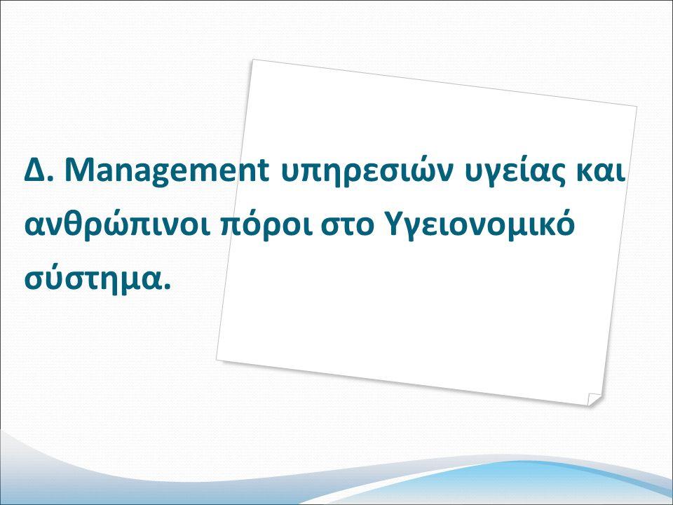 Δ. Μanagement υπηρεσιών υγείας και ανθρώπινοι πόροι στο Υγειονομικό σύστημα.