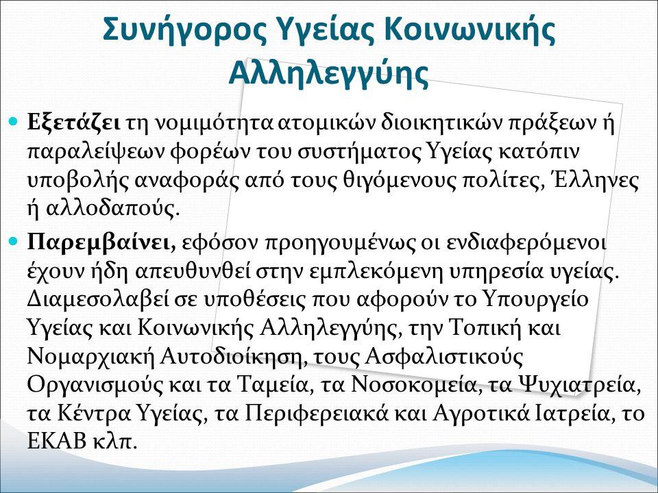Συνήγορος Υγείας Κοινωνικής Αλληλεγγύης Εξετάζει τη νομιμότητα ατομικών διοικητικών πράξεων ή παραλείψεων φορέων του συστήματος Υγείας κατόπιν υποβολής αναφοράς από τους θιγόμενους πολίτες, Έλληνες ή αλλοδαπούς.