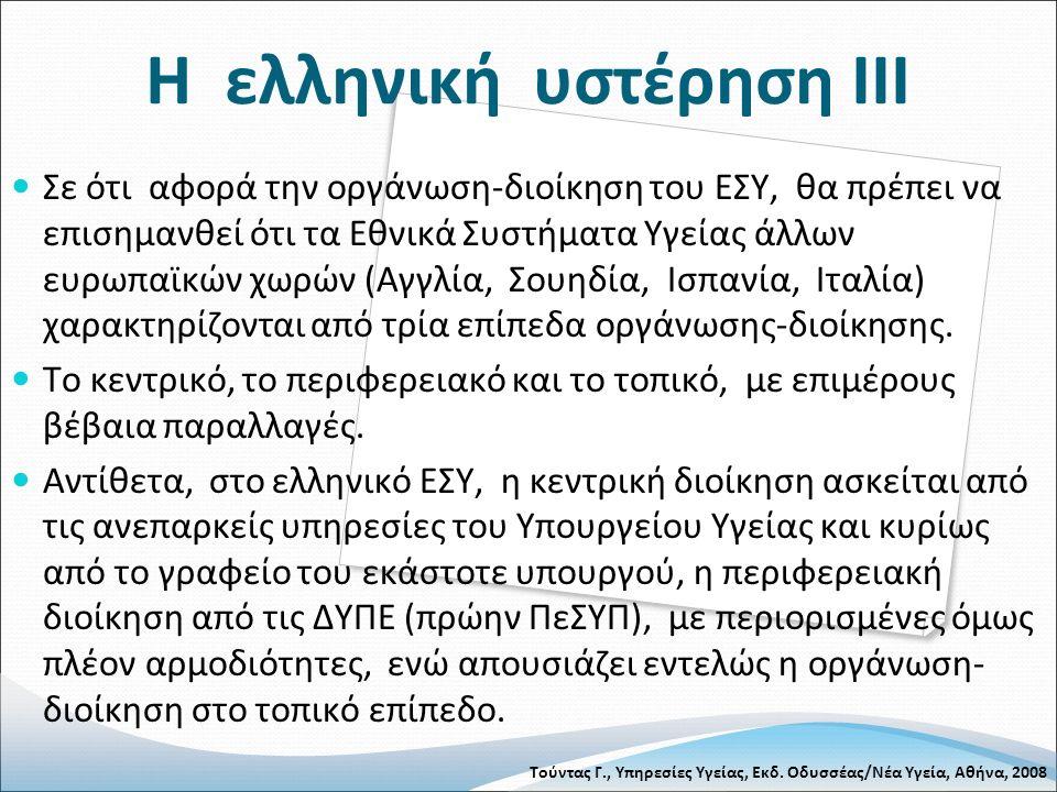 Η ελληνική υστέρηση ΙΙΙ Σε ότι αφορά την οργάνωση-διοίκηση του ΕΣΥ, θα πρέπει να επισημανθεί ότι τα Εθνικά Συστήματα Υγείας άλλων ευρωπαϊκών χωρών (Αγγλία, Σουηδία, Ισπανία, Ιταλία) χαρακτηρίζονται από τρία επίπεδα οργάνωσης-διοίκησης.