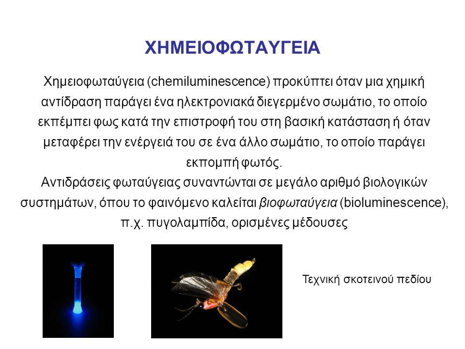 ΧΗΜΕΙΟΦΩΤΑΥΓΕΙΑ Χημειοφωταύγεια (chemiluminescence) προκύπτει όταν μια χημική αντίδραση παράγει ένα ηλεκτρονιακά διεγερμένο σωμάτιο, το οποίο εκπέμπει φως κατά την επιστροφή του στη βασική κατάσταση ή όταν μεταφέρει την ενέργειά του σε ένα άλλο σωμάτιο, το οποίο παράγει εκπομπή φωτός.