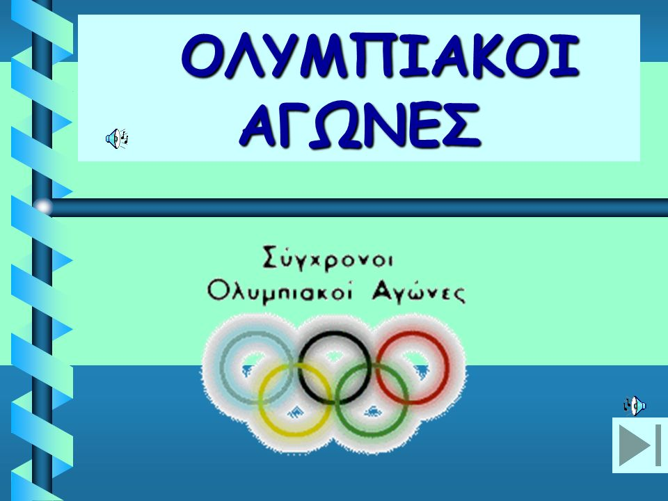 Ο Ολυμπιακός ύμνος Αρχαίο πνεύμα αθάνατο, αγνέ πατέρα του ωραίου, του μεγάλου και του αληθινού, κατέβα, φανερώσου και άστραψε εδώ πέρα στη δόξα της δικής σου Γης και τ Ουρανού.