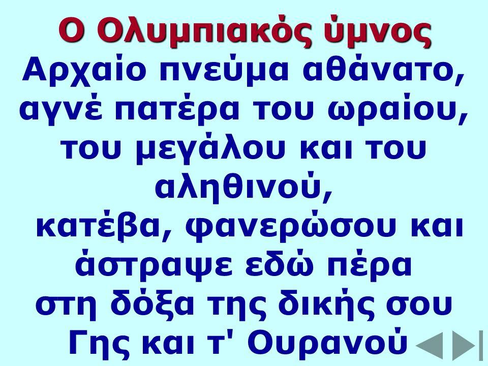 Ο Ολυμπιακός ύμνος Γράφτηκε από το μεγάλοΈλληνα ποιητή Κωστή Παλαμά Ακούστηκε για πρώτη φορά στη Ρώμη το 1960.