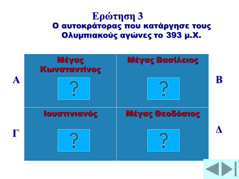 Το στεφάνι που έπαιρναν οι νικητές λεγόταν.. χρυσό στεφάνι κότινος αγριελιάκορώνα Α Γ Β Δ Ερώτηση 2