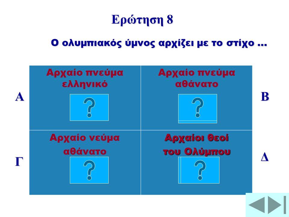 Oι πέντε κύκλοι αντιπροσωπεύουν απο μια.. χώρασημαία γλώσσαήπειρο Α Γ Β Δ Ερώτηση 7