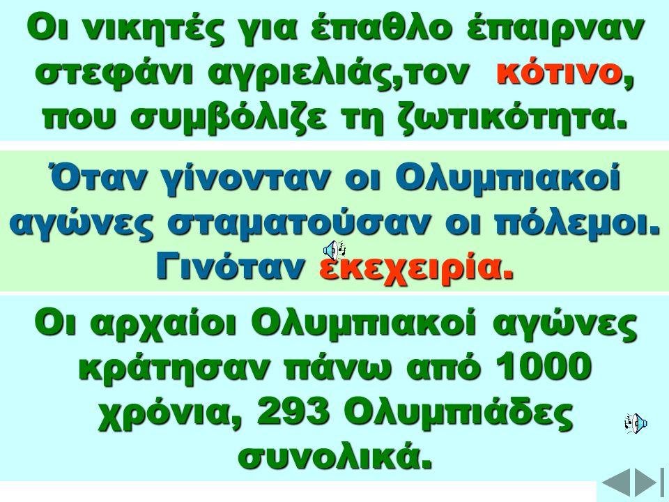 Ο ελληνικός στίβος τα τελευταία χρόνια έχει να επιδείξει πολλές επιτυχίες στον αθλητισμό.