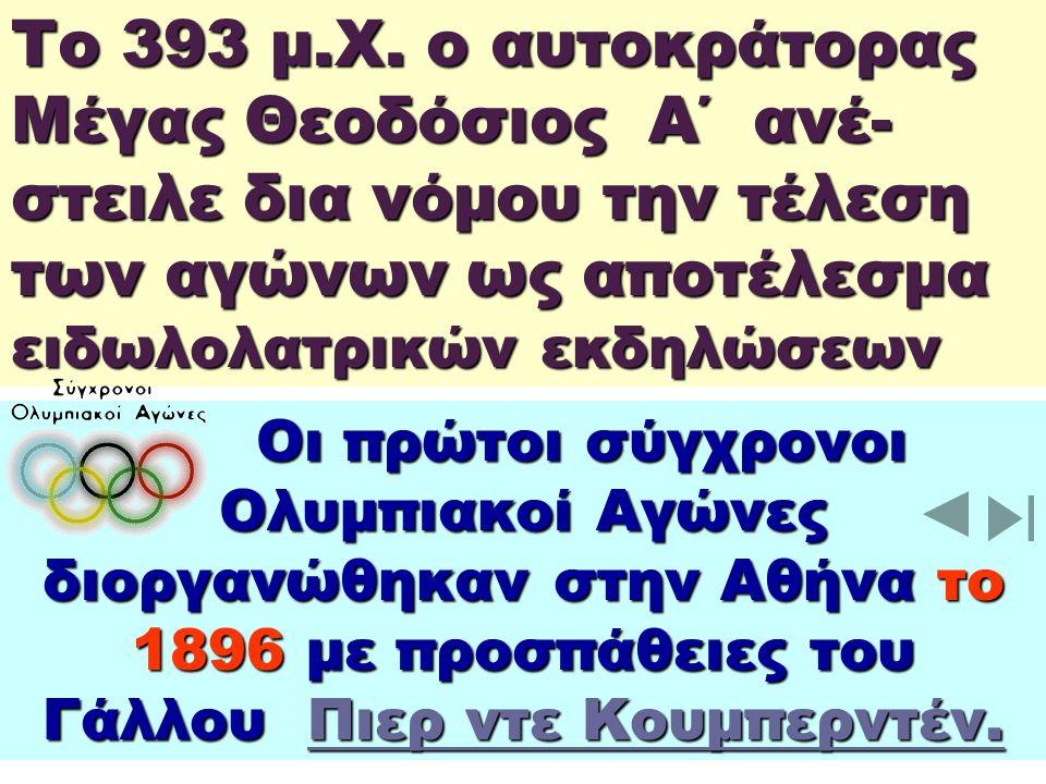 Το 393 μ.Χ.