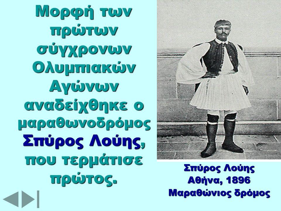 και τόσοι άλλοι Έλληνες αθλητές έχουν γράψει χρυσές σελίδες με τις επιδόσεις τους και αποτελούν τη χρυσή ελπίδα για τους ολυμπιακούς του 2004, που θα γίνουν στην Αθήνα και αποτελούν το κορυφαίο αθλητικό γεγονός για όλους τους Έλληνες.