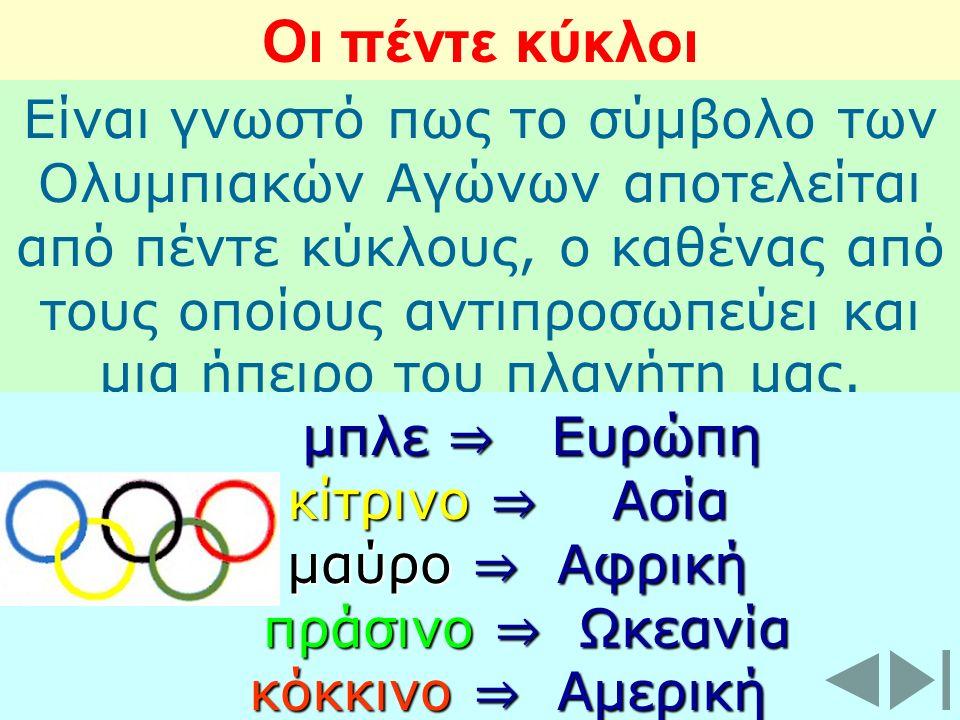 Οι πέντε κύκλοι Είναι γνωστό πως το σύμβολο των Ολυμπιακών Αγώνων αποτελείται από πέντε κύκλους, ο καθένας από τους οποίους αντιπροσωπεύει και μια ήπειρο του πλανήτη μας.