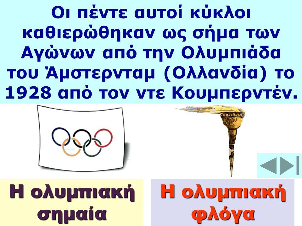 Ο αυτοκράτορας που κατάργησε τους Ολυμπιακούς αγώνες το 393 μ.Χ.