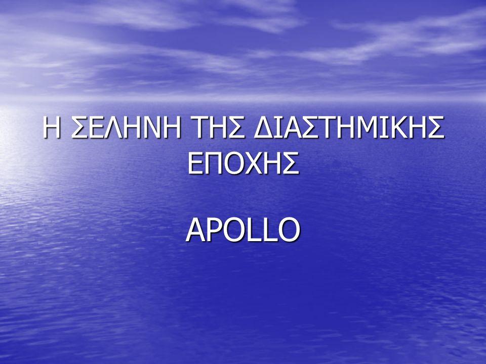 Η ΣΕΛΗΝΗ ΤΗΣ ΔΙΑΣΤΗΜΙΚΗΣ ΕΠΟΧΗΣ APOLLO