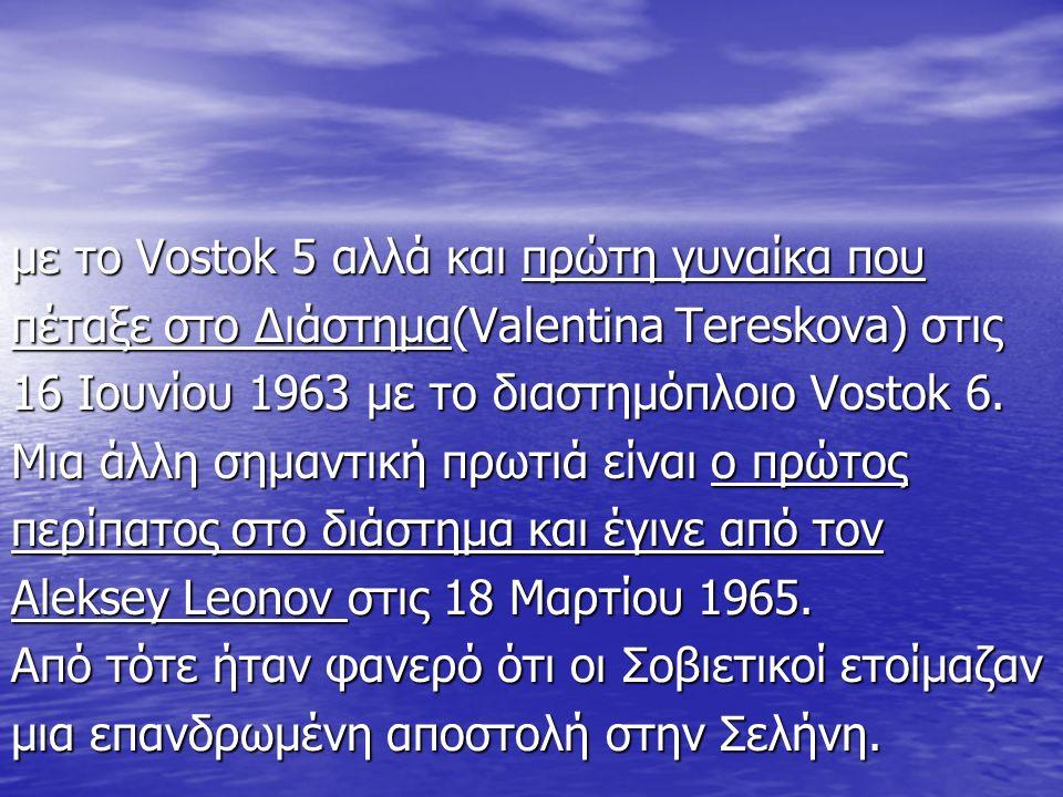 με το Vostok 5 αλλά και πρώτη γυναίκα που πέταξε στο Διάστημα(Valentina Tereskova) στις 16 Ιουνίου 1963 με το διαστημόπλοιο Vostok 6.