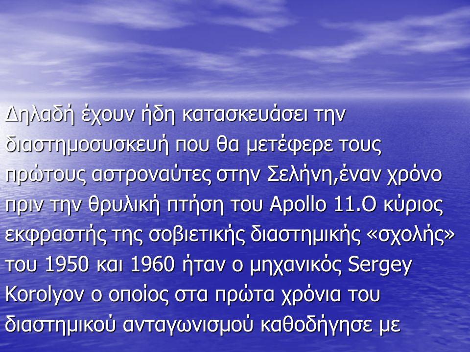 Δηλαδή έχουν ήδη κατασκευάσει την διαστημοσυσκευή που θα μετέφερε τους πρώτους αστροναύτες στην Σελήνη,έναν χρόνο πριν την θρυλική πτήση του Apollo 11.Ο κύριος εκφραστής της σοβιετικής διαστημικής «σχολής» του 1950 και 1960 ήταν ο μηχανικός Sergey Korolyov ο οποίος στα πρώτα χρόνια του διαστημικού ανταγωνισμού καθοδήγησε με