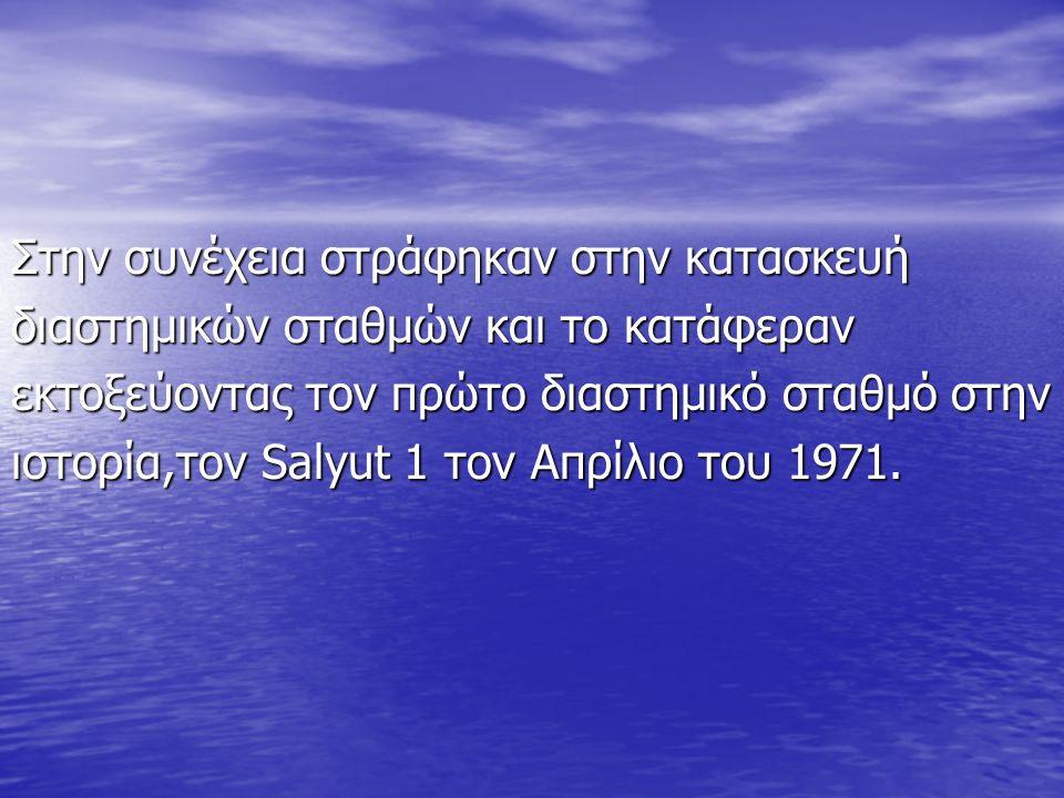 Στην συνέχεια στράφηκαν στην κατασκευή διαστημικών σταθμών και το κατάφεραν εκτοξεύοντας τον πρώτο διαστημικό σταθμό στην ιστορία,τον Salyut 1 τον Απρίλιο του 1971.