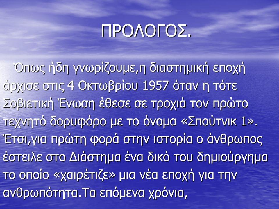 ΠΡΟΛΟΓΟΣ.